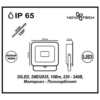 Фото товара 357524 Novotech