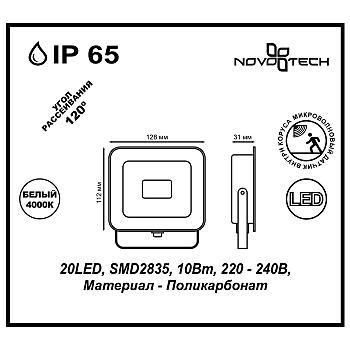Фото товара 357531 Novotech