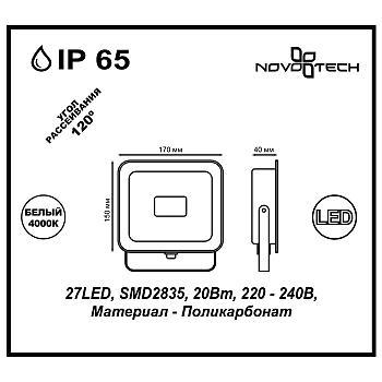 Фото товара 357526 Novotech