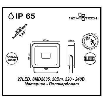 Фото товара 357533 Novotech